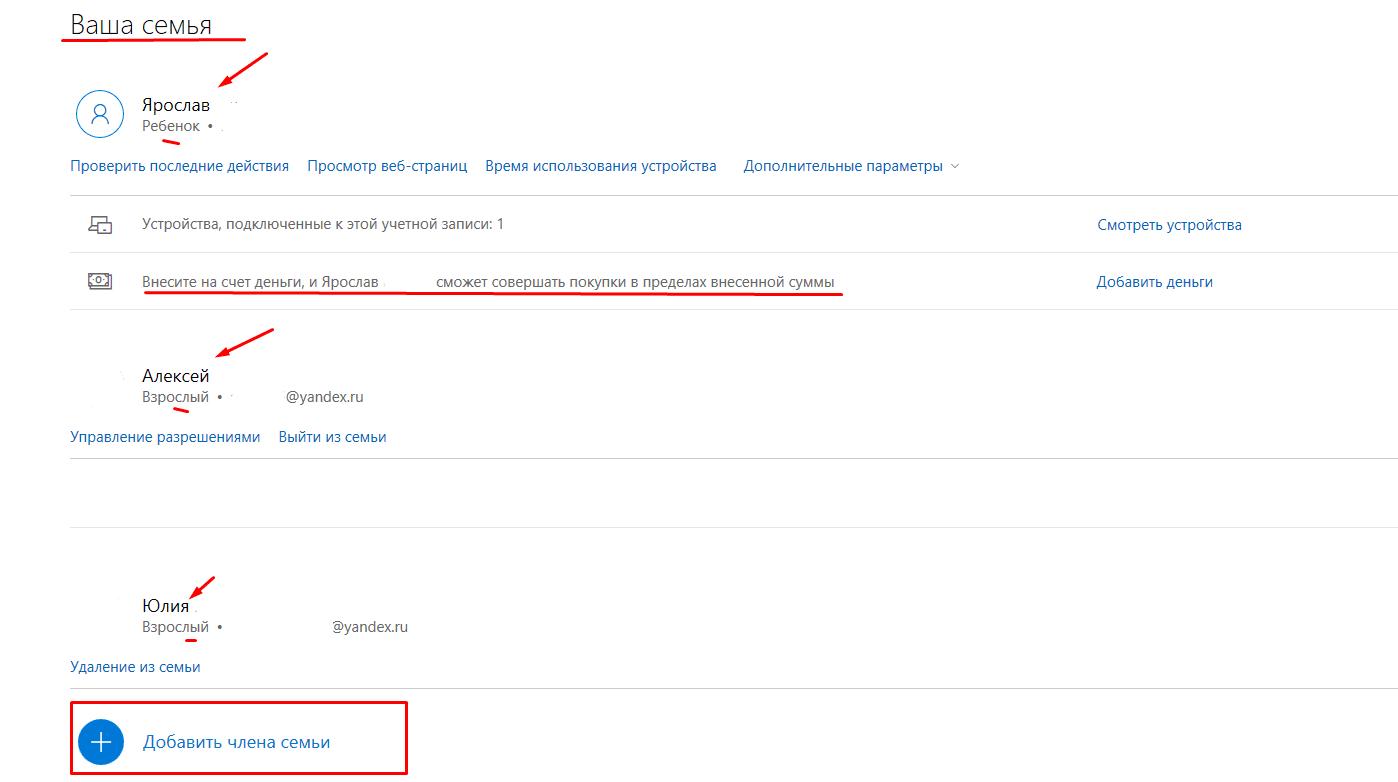 Рис.12 – личная страница пользователя Microsoft