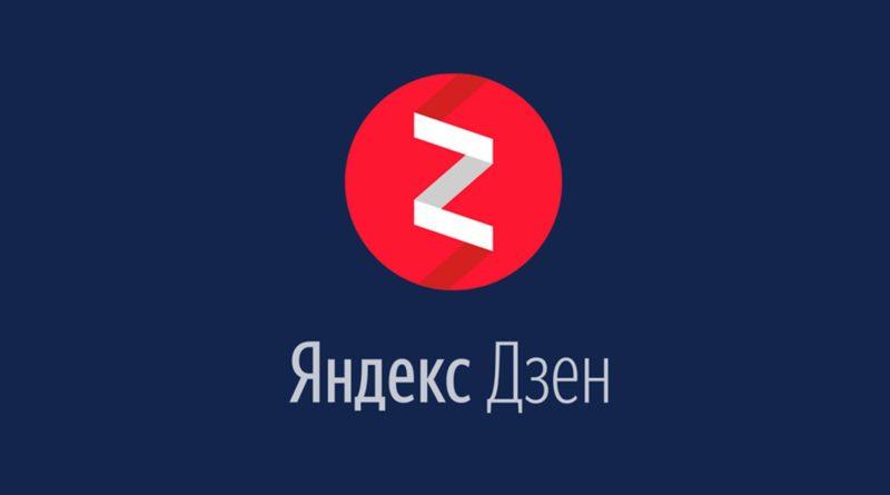 Дзен Яндекс Новости как включить