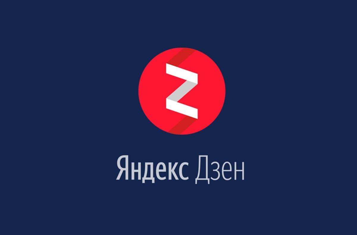 Дзен Яндекс Новости: как включить и правильно настроить свою ленту — инструкция