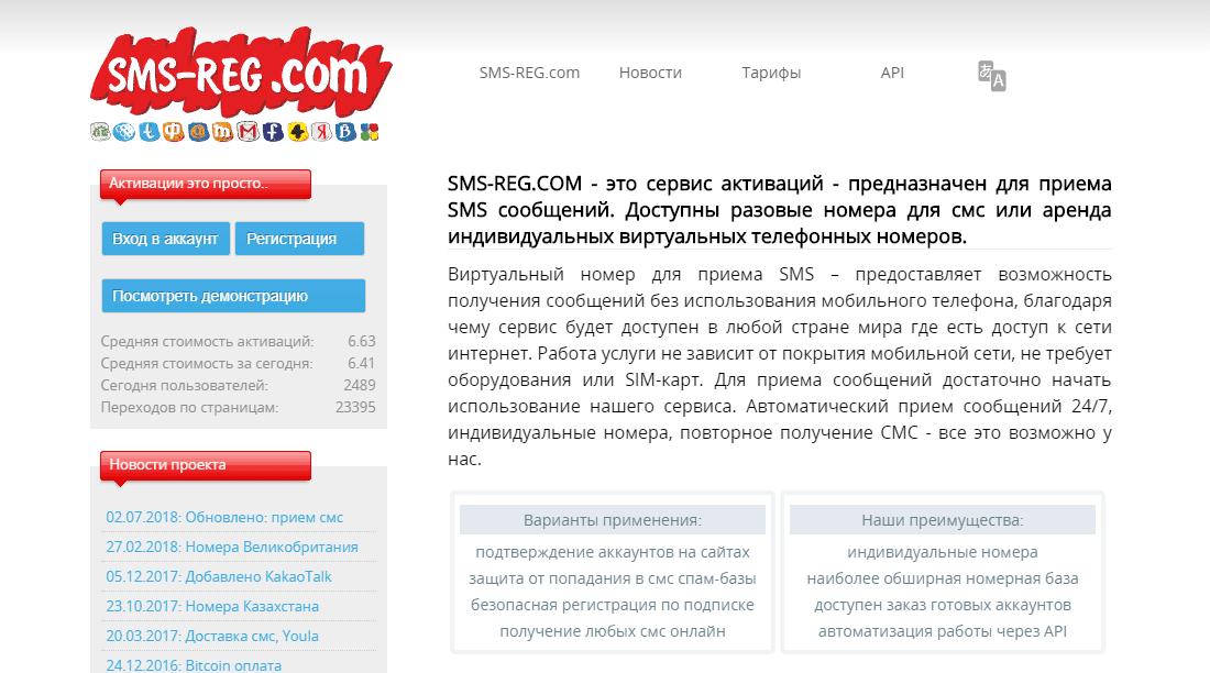 бесплатный виртуальный номер телефона для приема СМС