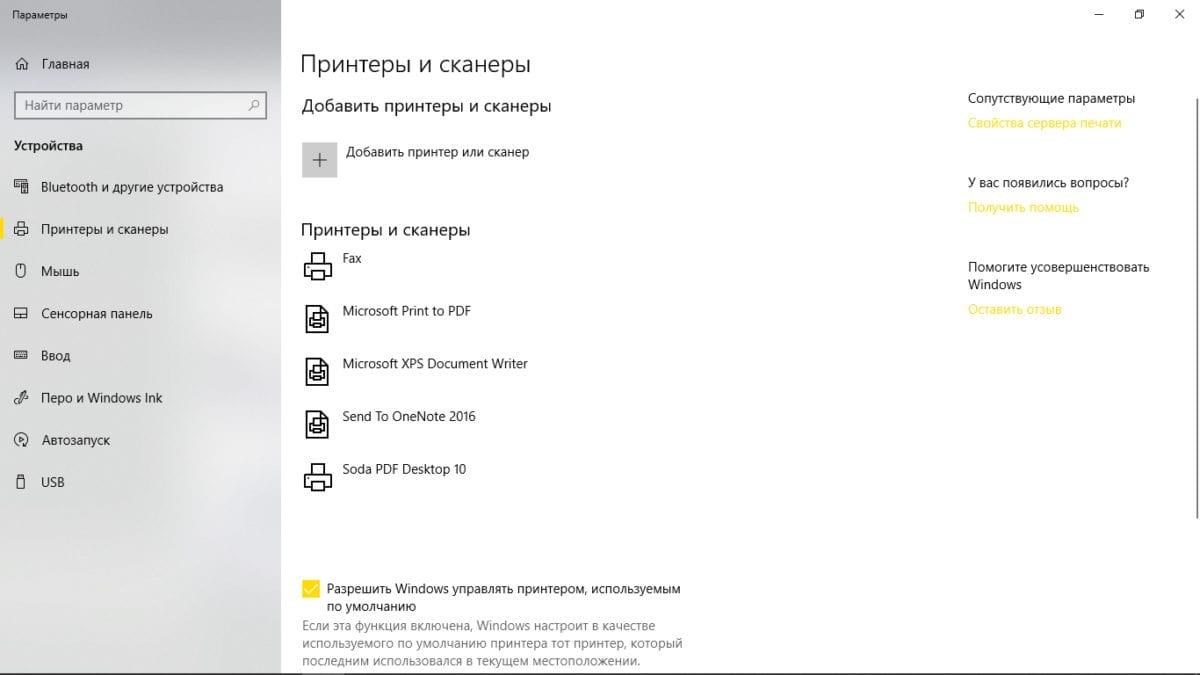 Рис.4 – Окно «Принтеры и сканнеры» в Windows 10