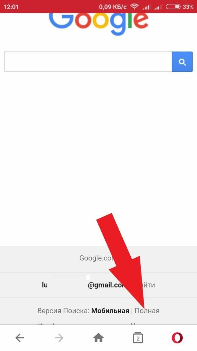 Рис.5 – Открытие полной версии Гугл