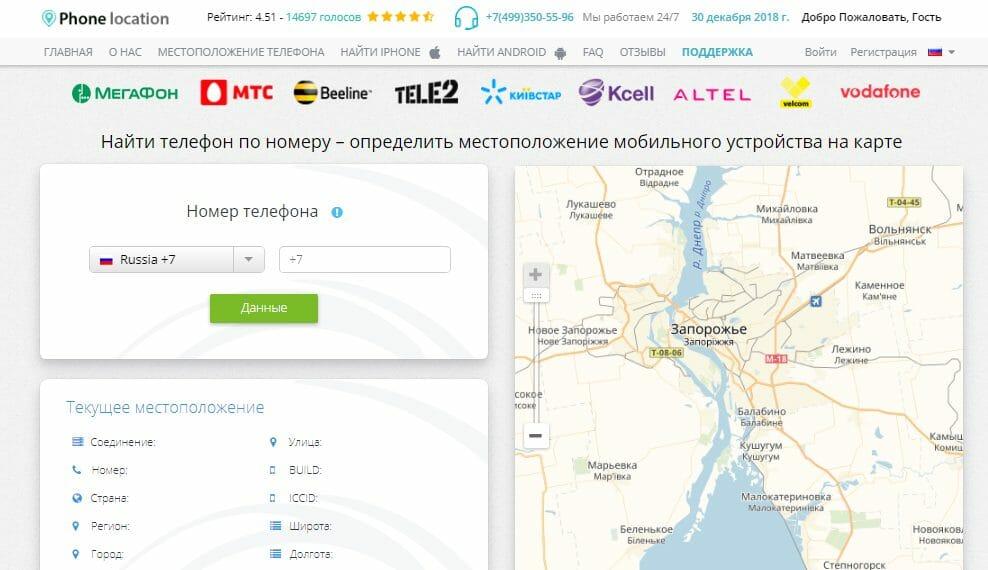 Рис. 12. Использование мошеннического сайта phone-location.net.