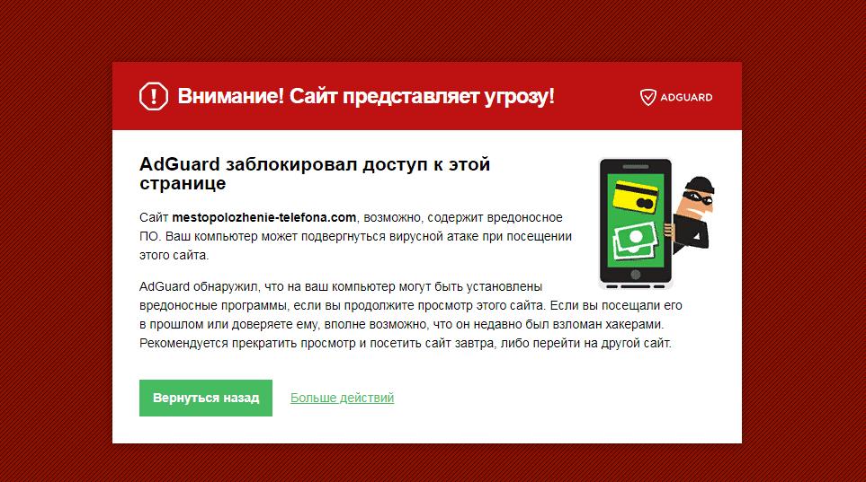 Рис. 14. Предупреждения об опасности при переходе на сайты мошенников.