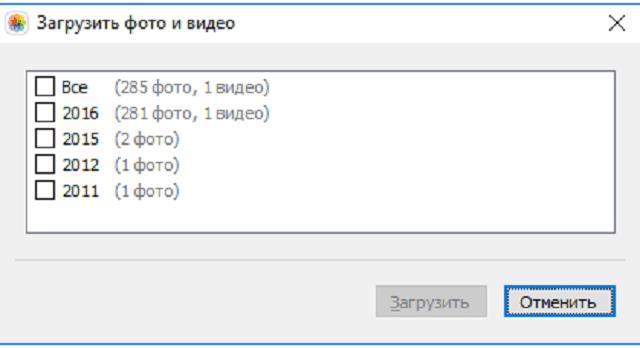 Рис.14 – Автоматическое скачивание данных из Айклауд в Windows