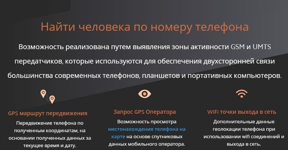 Рис. 2. Один из сайтов, предлагающих услуги поиска по телефонному номеру.