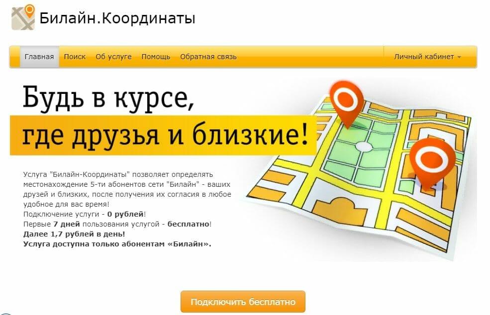 Рис. 4. Сервис «Билайн. Координаты» от известного мобильного оператора.
