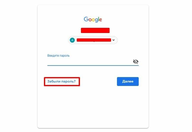 Рис. 4 Забыли пароль