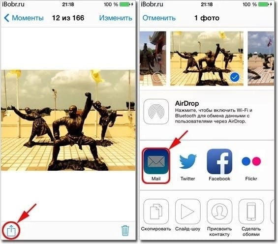 Рис.4 – Отправка отдельных снимков на ПК по Email
