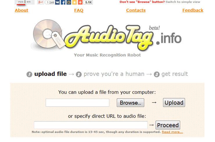 Рис. 5. AudioTag