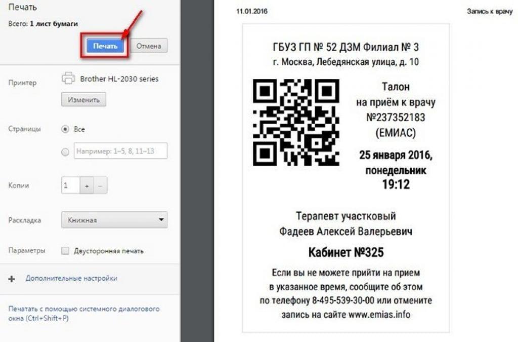 Запись к врачу — Москва | Медицинский портал Емиас.инфо