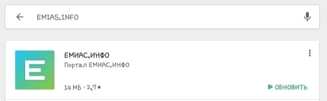Рис. №6. Приложение EMIAS.INFO в Google Play