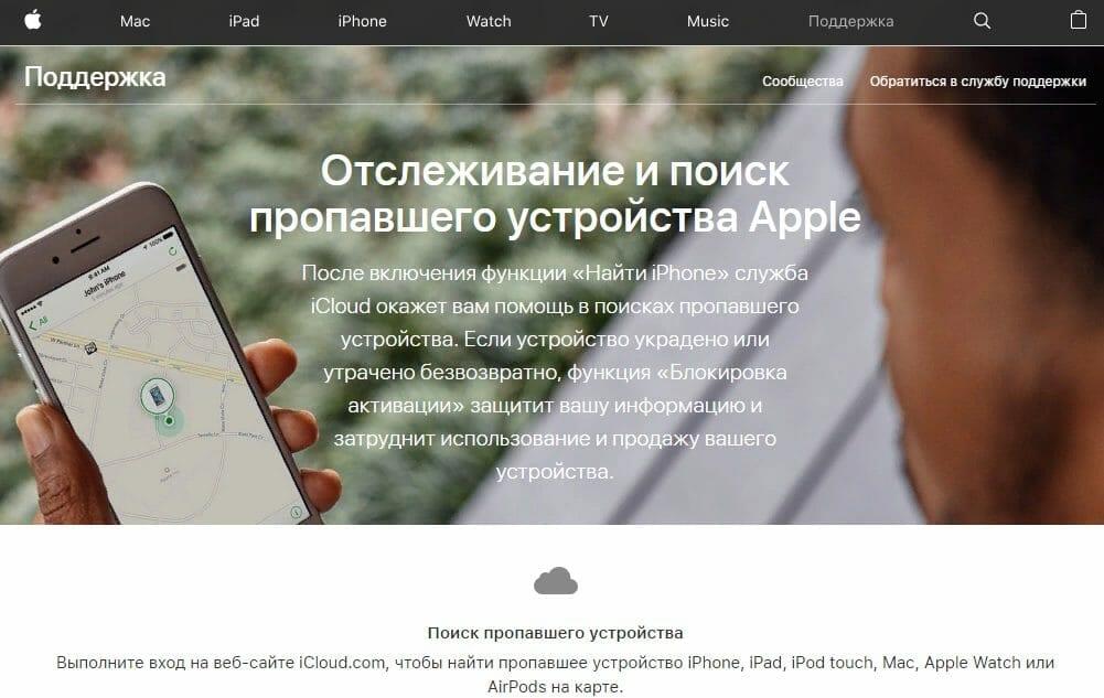 Рис. 7. Официальная служба Apple для поиска айфонов.