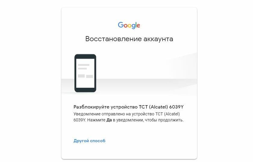 Рис. 7 Код на телефон