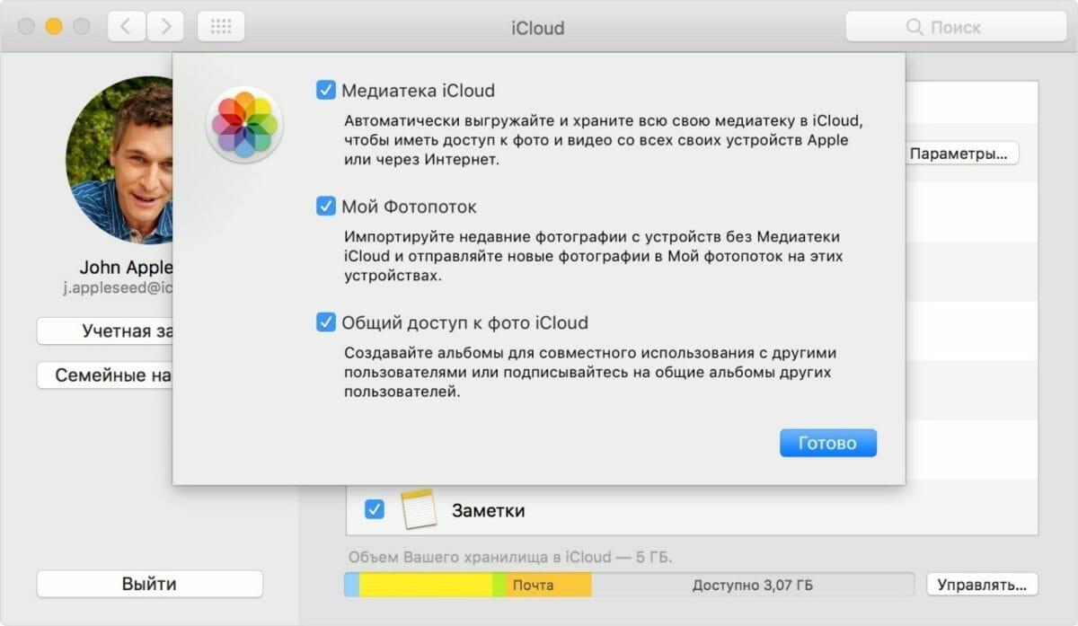 Рис.8 – Настройка приложения Айклауд в OS X