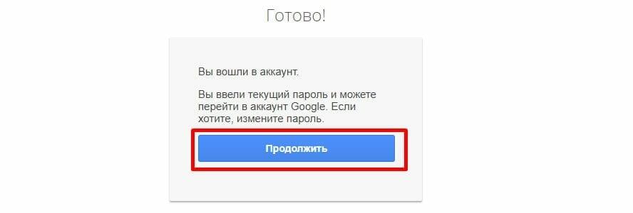 Рис. 9 Редактирование аккаунта