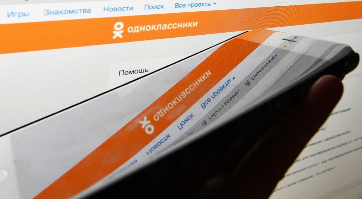 Вход на Мою страницу в Одноклассниках: как быстро войти на сайт + хитрости [Разбираемся вместе]