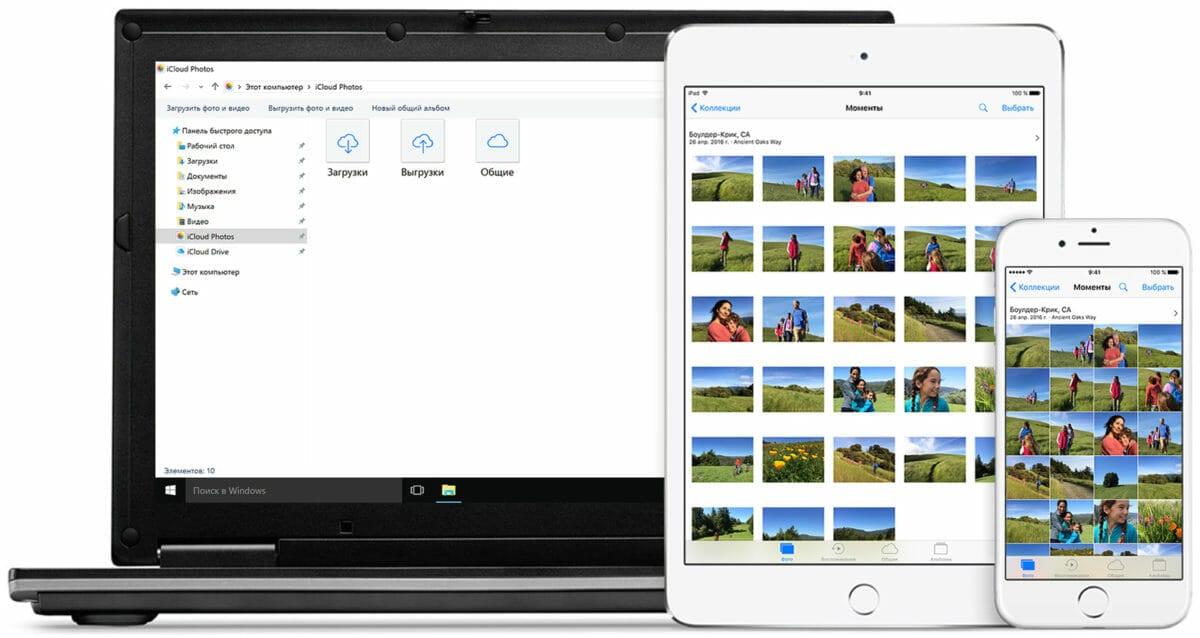 Как выгрузить фото из iCloud на компьютер — простые способы + инструкции