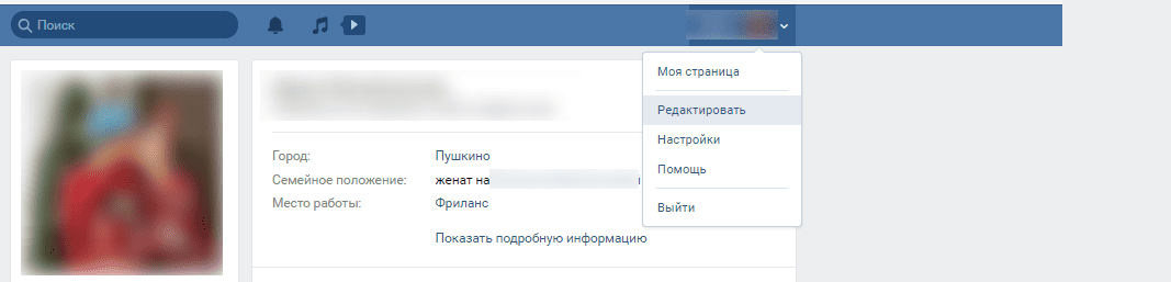 Рис. 20 Редактировать