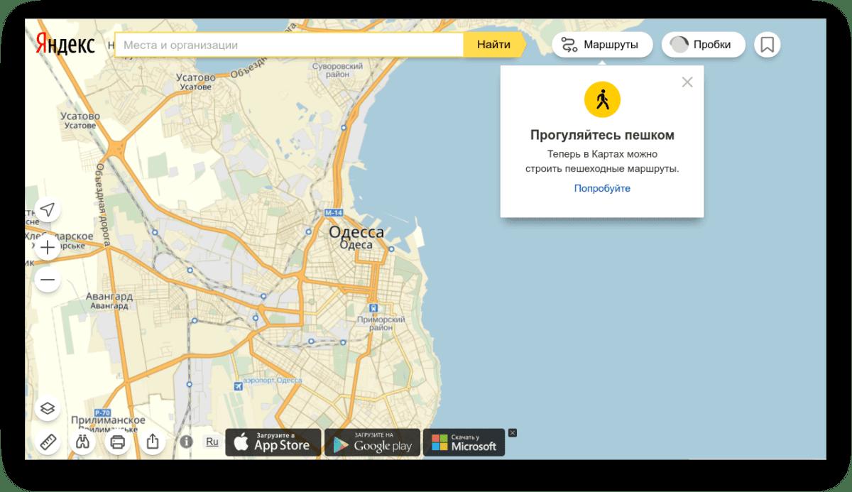 Рис. 6 Яндекс Карты