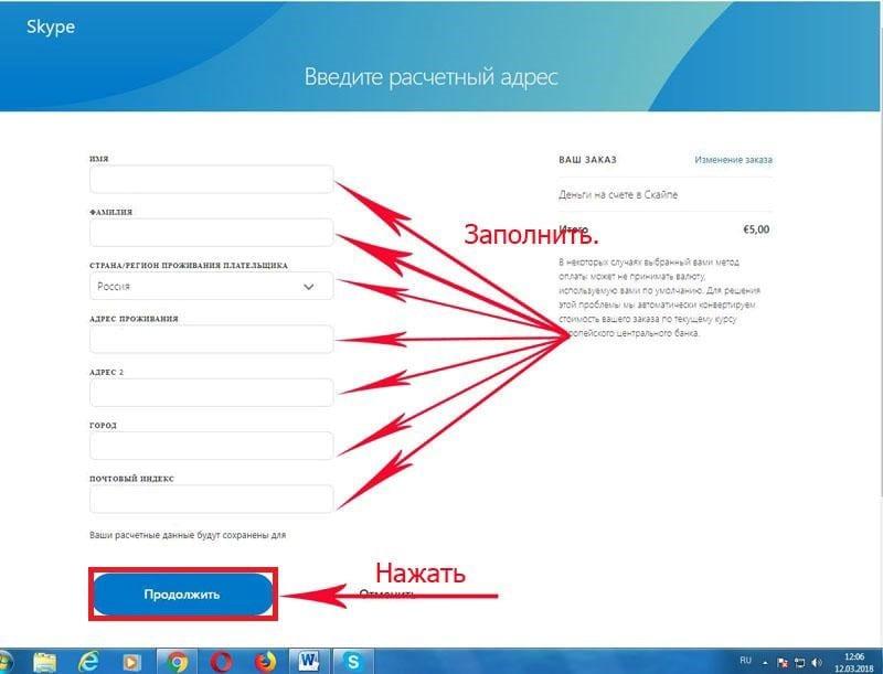 Рис. 3 Аналогичное требование в Скайп