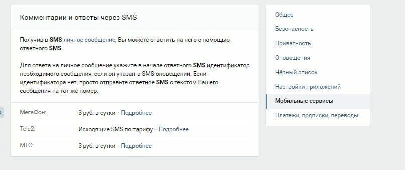 Рис. 34 Мобильные сервисы