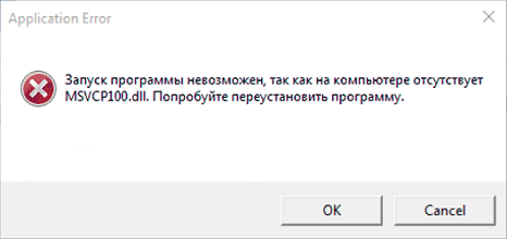Рис. 1 – Пример сообщения в Windows 10