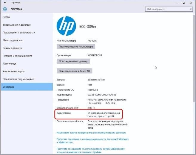 Рис. 3 – Окно с данными об установленной Windows