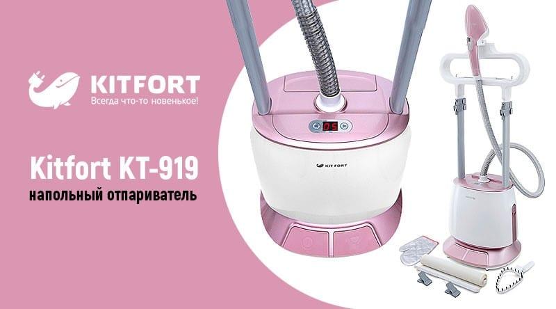 Рис.8 Kitfort KT-919