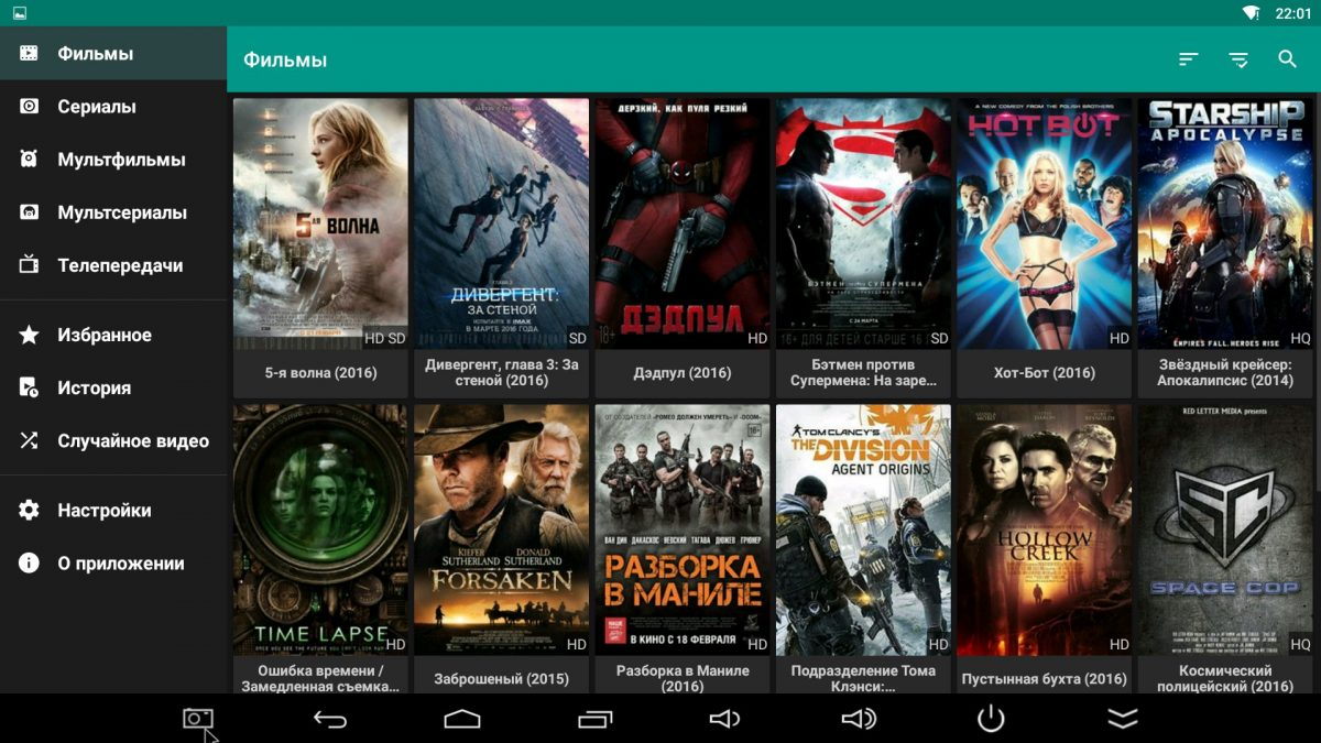 HD Videobox для Windows