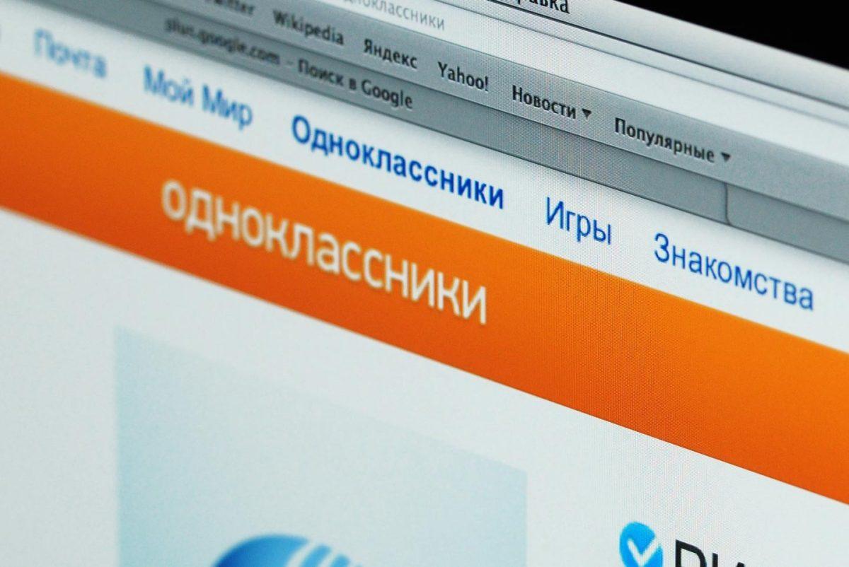 Как удалить страницу в Одноклассниках