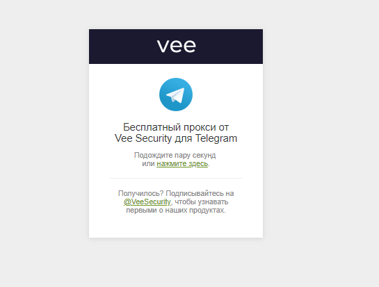 Рис.11. Vee Security