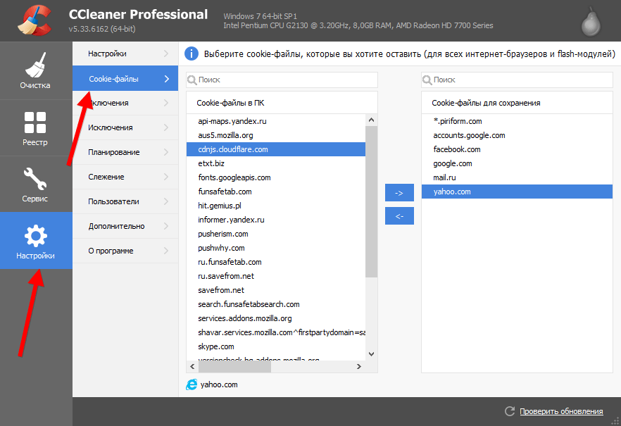 как почистить куки в браузере