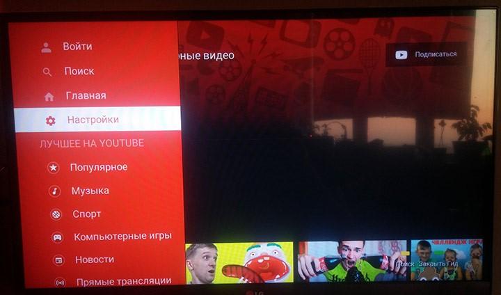 Подключение аккаунта Youtube Com Activate