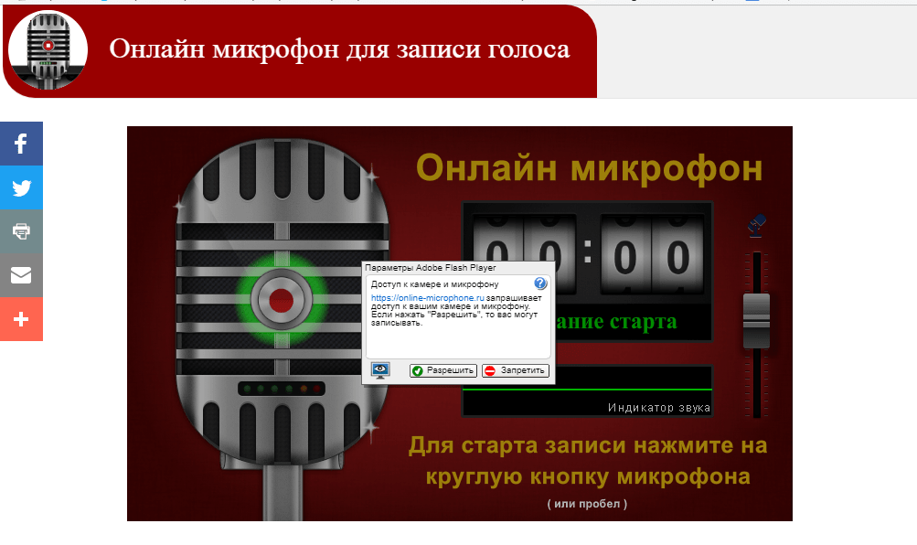 Online Microphone