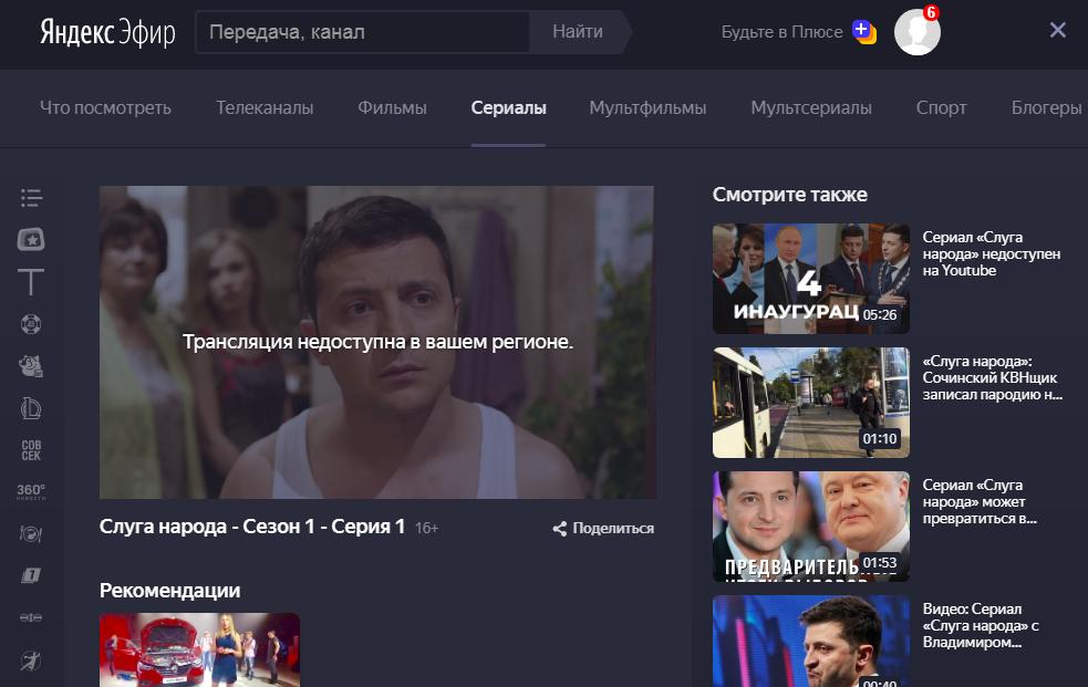 Яндекс.ТВ онлайн: как смотреть российские телеканалы бесплатно [Преимущества и особенности сервиса]