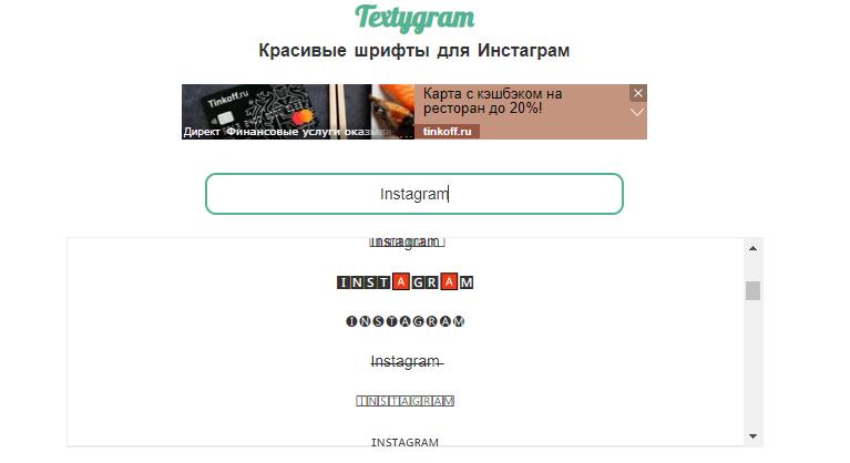 Рис. 3 Текстиграм