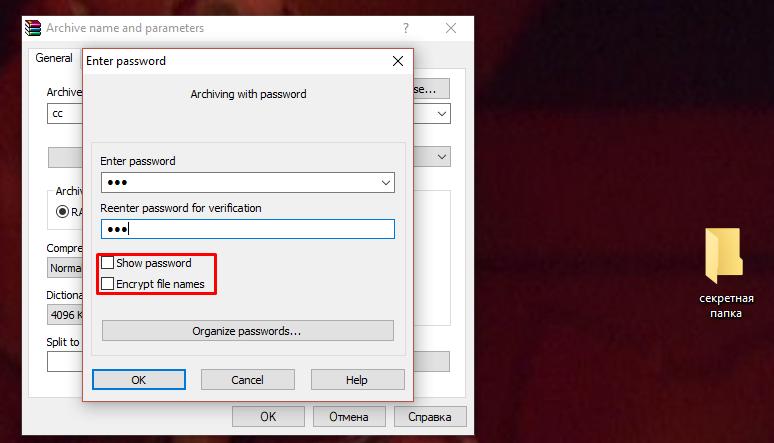 Как поставить пароль на папку