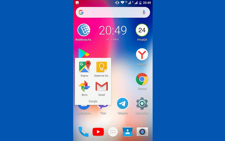 Как создать электронную почту на смартфоне