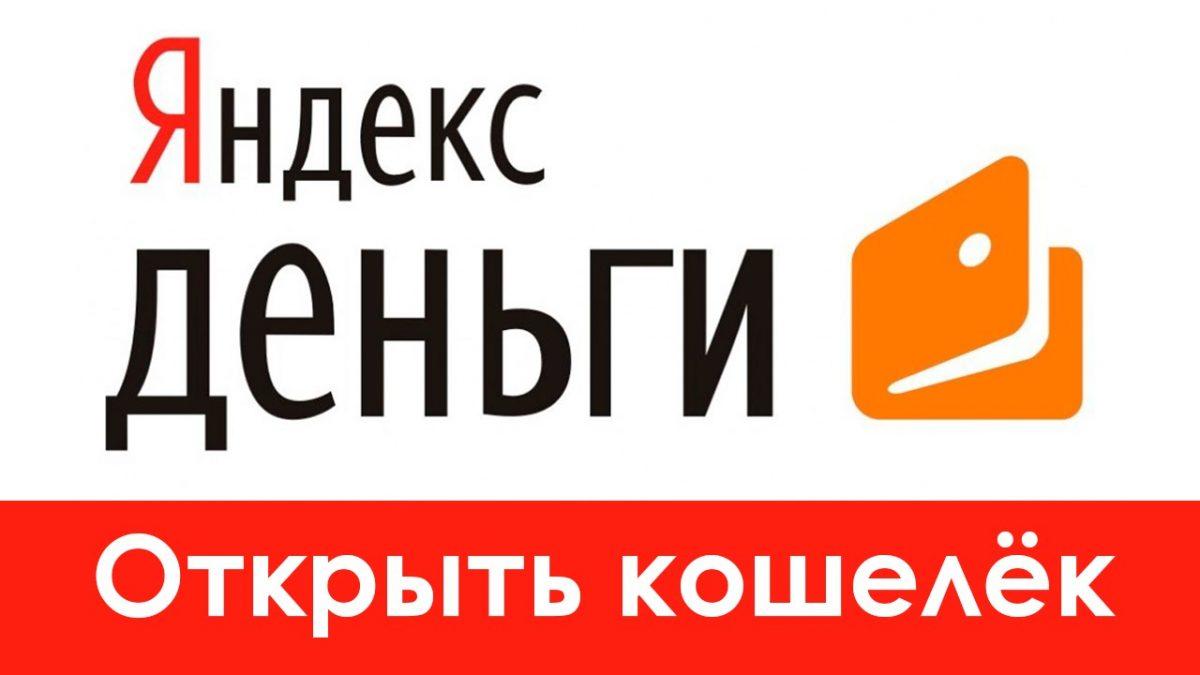 Как создать Яндекс Кошелек бесплатно
